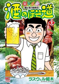 酒のほそ道 39-電子書籍