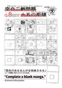 [En/Jp]空白二齣問題Q.8 十五の炬燵 Blank manga problem Q.8 fifteen kotatsus