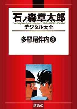 多羅尾伴内(3)-電子書籍