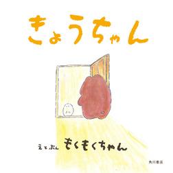 きょうちゃん-電子書籍