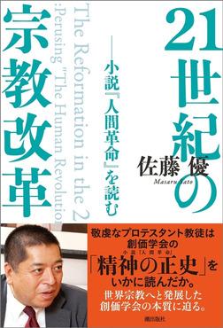 21世紀の宗教改革――小説『人間革命』を読む-電子書籍
