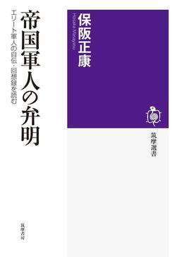 帝国軍人の弁明 ──エリート軍人の自伝・回想録を読む-電子書籍