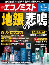 週刊エコノミスト (シュウカンエコノミスト) 2020年06月23日号
