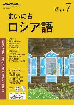 NHKラジオ まいにちロシア語 2018年7月号-電子書籍