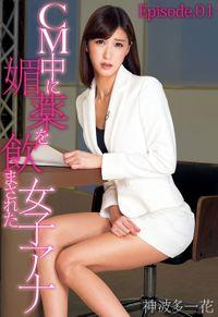 CM中に媚薬を飲まされた女子アナ 神波多一花 Episode.01