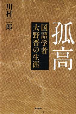 孤高 国語学者大野晋の生涯-電子書籍