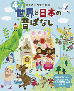 4さいの世界と日本の昔ばなし-電子書籍