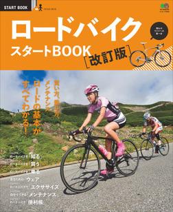 ロードバイク スタートBOOK 改訂版-電子書籍