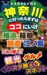 神奈川に行ったらまずはココにいけ!横浜、箱根、鎌倉、江ノ島などなどコレ1冊で観光、グルメ、インスタ映えスポットが丸分かり!
