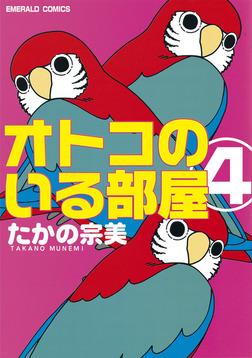 オトコのいる部屋 4-電子書籍