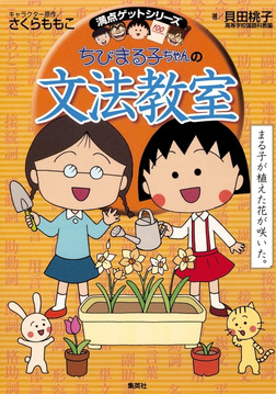 満点ゲットシリーズ ちびまる子ちゃんの文法教室-電子書籍
