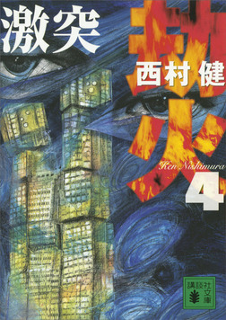 劫火(4) 激突-電子書籍