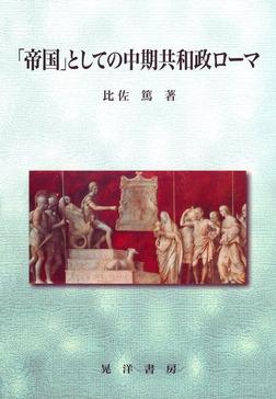 「帝国」としての中期共和政ローマ-電子書籍