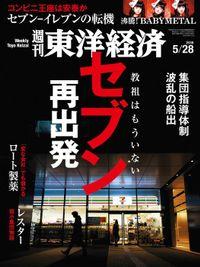 週刊東洋経済 2016年5月28日号