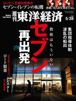 週刊東洋経済 2016年5月28日号-電子書籍