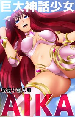 巨大神話少女AIKA-電子書籍