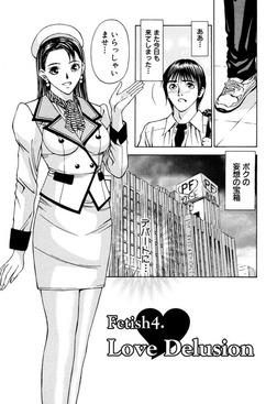 プライベートフェティシズム(2) 【分冊版 4/9】-電子書籍
