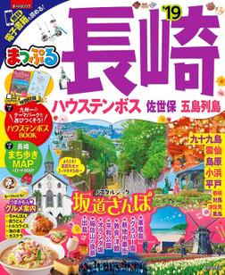 まっぷる 長崎 ハウステンボス・佐世保・五島列島'19-電子書籍