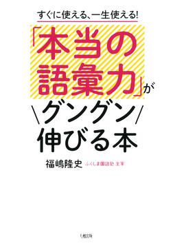 すぐに使える、一生使える! 「本当の語彙力」がグングン伸びる本(大和出版)-電子書籍