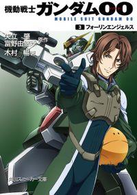 機動戦士ガンダム00 (3) フォーリンエンジェルス