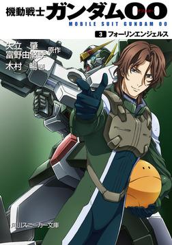 機動戦士ガンダム00 (3) フォーリンエンジェルス-電子書籍