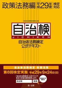 自治体法務検定公式テキスト 政策法務編 平成29年度検定対応