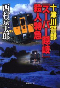 十津川警部 「スーパー隠岐」殺人特急(十津川警部シリーズ)