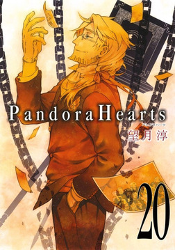 PandoraHearts 20巻-電子書籍