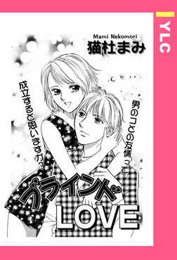 ブラインド LOVE 【単話売】-電子書籍