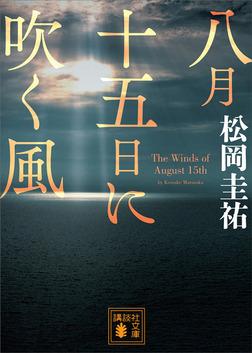 八月十五日に吹く風-電子書籍