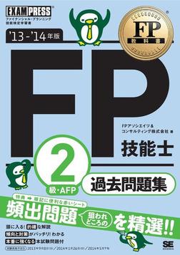 FP教科書 FP技能士2級・AFP過去問題集 '13~'14年版-電子書籍
