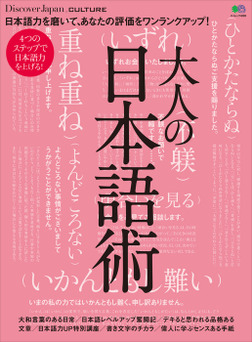 Discover Japan_CULTURE 大人の日本語術-電子書籍