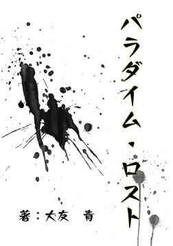 パラダイム・ロスト-電子書籍