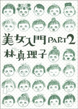 美女入門PART2-電子書籍