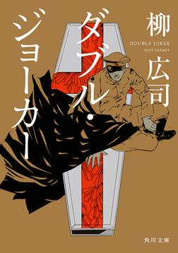 ダブル・ジョーカー-電子書籍