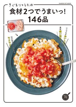 きじまりゅうたの食材2つでうまいっ!146品-電子書籍