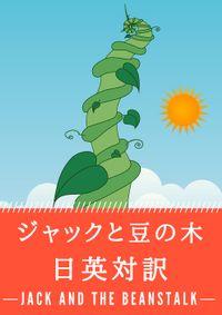 ジャックと豆の木 日英対訳:小説・童話で学ぶ英語