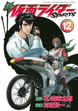 新 仮面ライダーSPIRITS(12)-電子書籍