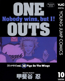 ONE OUTS 10-電子書籍