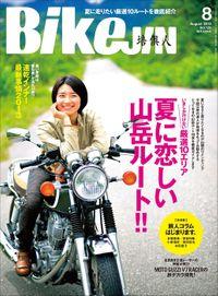 BikeJIN/培倶人 2013年8月号 Vol.126