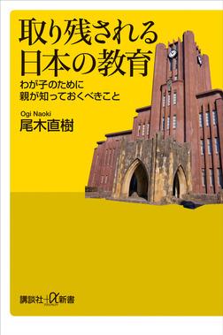 取り残される日本の教育 わが子のために親が知っておくべきこと-電子書籍
