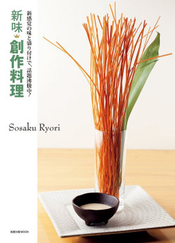 新味創作料理  新感覚の味と盛り付けで、話題沸騰中!-電子書籍