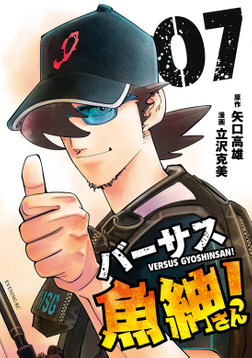 バーサス魚紳さん!(7)-電子書籍