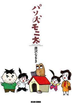 パソ犬モニ太-電子書籍