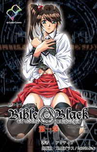 【フルカラー成人版】Bible Black Complete版