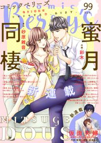 comic Berry's vol.99