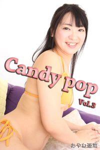 Candy pop Vol.3 / あやね遥菜
