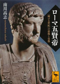 ローマ五賢帝 「輝ける世紀」の虚像と実像-電子書籍