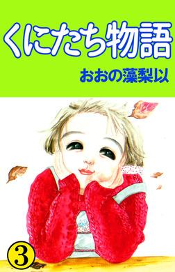 くにたち物語 3巻-電子書籍