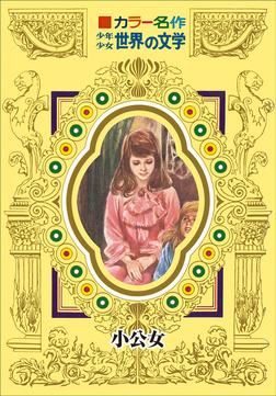 カラー名作 少年少女世界の文学 小公女-電子書籍